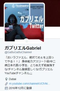 ガブリエル出身
