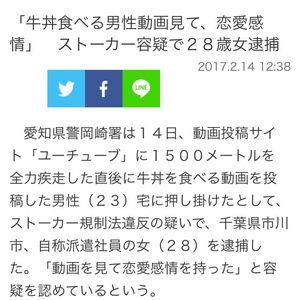 東海ニュース